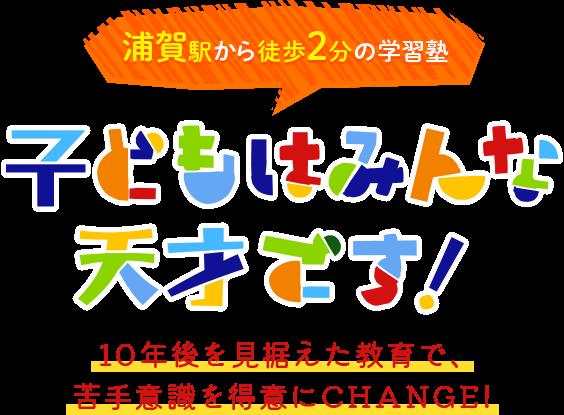 浦賀駅から徒歩2分の学習塾 子どもはみんな天才です! 10年後を見据えた教育で、苦手意識を得意にCHANGE!